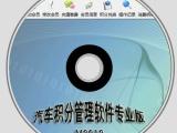 汽车积分系统/汽车会员系统/4S店管理软件/刷卡软件/正版积分软