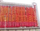福州广告条幅厂家 福州喷绘灯布横幅条幅价格