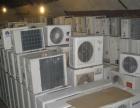 高价上门回收空调、格力空调、中央空调、美的空调等
