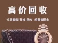 贵港哪里回收二手手表.钻石.黄金等奢侈品