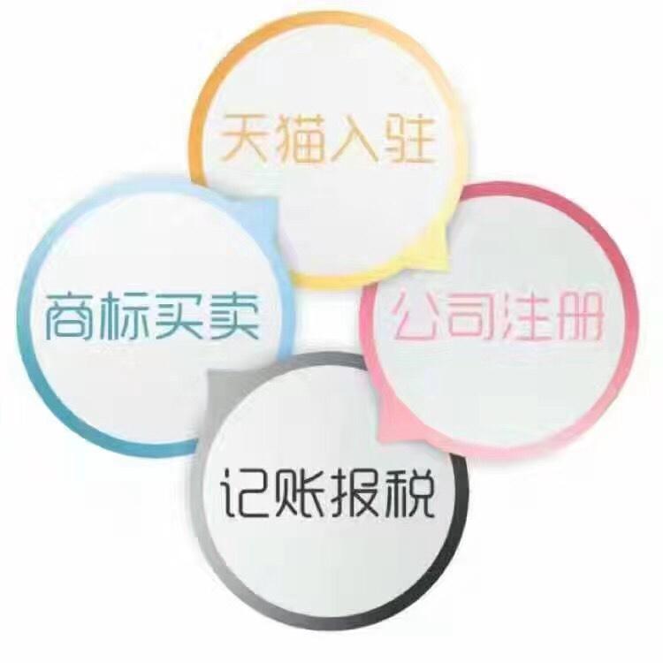 代办泉州南安晋江石狮公司注册代理记账报税代理注册商标
