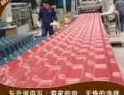 河北省树脂瓦价格 树脂瓦厂家