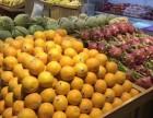 水果店加盟首选果缤纷