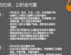 银川社保公积金代缴 工资代发9.9元/人