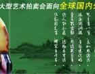 2018年香港苏富比拍卖公司征集部电话具体是多少