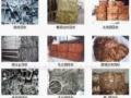 梅州废品回收废铁废旧物资