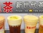 royaltea皇茶加盟费 新世代茶饮 加盟热线