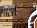 咖啡加盟大庆星巴克_全程开业指导物料设备配送