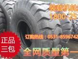 18.00-25工程机械轮胎大铲车轮胎正品三包E3花纹