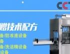 生产玻璃水防冻洗衣液 全套设备技术原料支持轻松致富