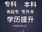 宿州砀山县成人高考高起本专业安徽成人教育继续教育