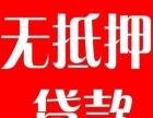 南京个人信用贷款 免抵押贷款 1-30万当场得款