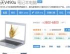 2014年新款14寸超薄本联想V490U笔记本,三代I3处理