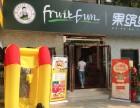 新零售水果品牌加盟的三大趋势,代表了水果行业的发展方向