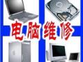 运城盐湖区 安邑 北郊 空港上门维修电脑,监控