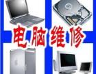 上海徐汇区上门修电脑,徐汇区电脑维修上门,大木桥路