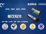惠州餐饮软件系统 点菜系统软件 收银软件系统行业领先品牌