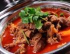 武强红焖羊肉火锅去哪里学习 小吃培训去哪里