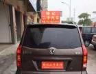 东风小康小康风光2014款 360 1.5L 手动 7座豪华型(