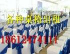 沧州出租12米篷房 移动厕所 铁马护栏 靠背椅租赁