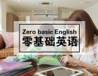 沣渭新区英语培训,青少儿英语,英语速成班