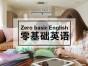 武侯英语学习,商务英语,英语免费试听