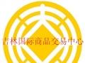 新商所、吉林国际、粤国际加盟 旅游/票务