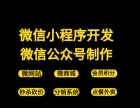 武汉开发微信小程序的公司