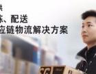 上海黄浦区顺丰速运大件行李包裹托运家用电器托运