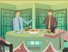 杭州电商APP动画产品宣传动画为您量身定制