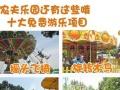 春秋游亲子路线推荐【农夫乐园一日游】