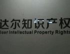 注册商标,专利申请,版权登记,商标续展,商标转让