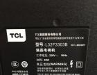 32寸液晶电视TCL样品机处理 32寸液晶电视TC