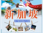 春节寒假新加坡一地亲子游6日 黄岛旅行社 开发区旅行社青岛国旅