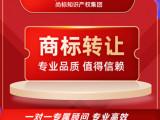 深圳商标注册代理 商标转让机构