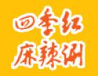 四季红麻辣涮 诚邀加盟