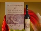惠斯勒葡萄酒 惠斯勒葡萄酒诚邀加盟