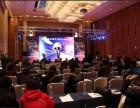 襄阳晚会策划晚会舞台搭建l活动舞台搭建l灯光音响租赁