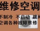 济南市中区附近维修空调 专修空调不制冷 不开机