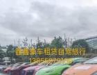 黄山鑫鑫豪车婚车租赁