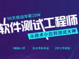 杭州軟件測試培訓,pyhon,Java,web培訓
