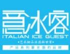 意冰客冰淇淋加盟