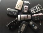 成都全心锁业 专业开锁配汽车芯片钥匙 开锁换锁