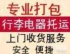 武昌行李托运电器家具搬家物品托运电动车托运结婚照托运免费上门