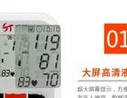 语音电子血压计全自动家用上臂式医用高精准量血压测量仪器表测压