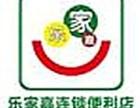 深圳便利店加盟有哪些牌子,乐家嘉便利店加盟好不好