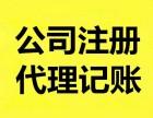 青岛市黄岛区 胶南市 保税区注册公司(免费注册),代理记账