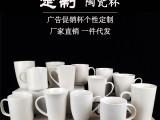 创意陶瓷杯 开业促销礼品杯 广告杯 日用杯子 logo订制
