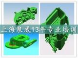 嘉定安亭哪里有UG设计编程模具学习上海泉威十多年专业培训