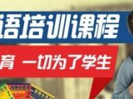 上海智优亿时代英语培训新概念英语寒假英语零起点新班